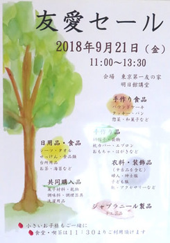 0921_sale002.jpg