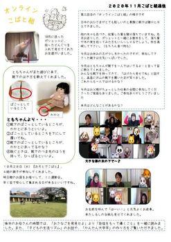 11月こばとブログ.JPG