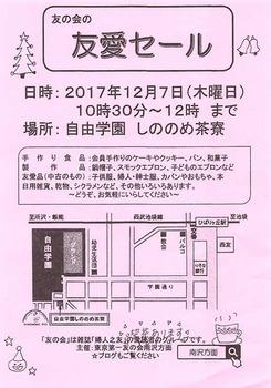 20171207_minamisawas_sale.jpg