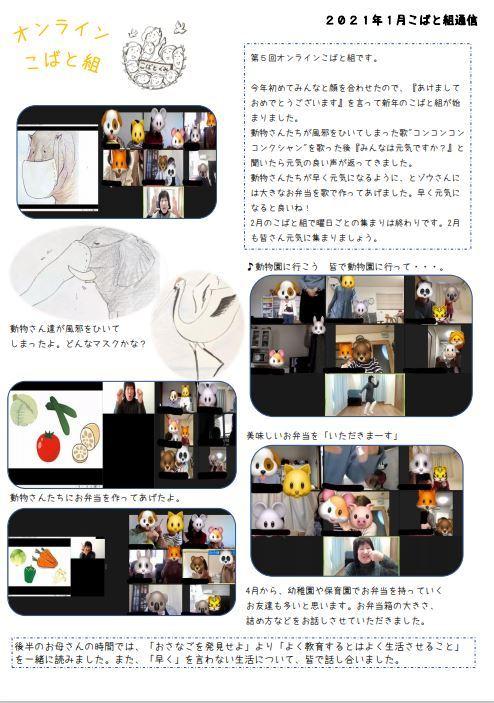 2021.1こばと組ブログ.JPG