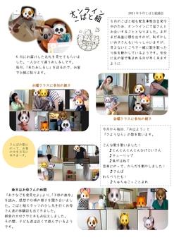 【5月】オンラインこばと組ブログ_page-0001.jpg