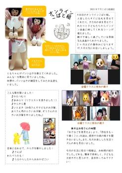 【7月】オンラインこばと組ブログ(動物)_page-0001.jpg