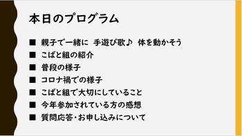 オンラインこばと組2.JPG